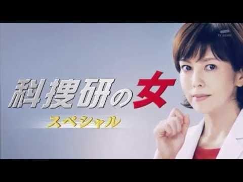 科捜研の女 2017 スペシャル