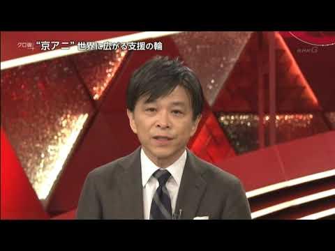 【追悼】武田アナ、涙を浮かべつつ『京アニ』についてコメント