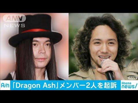 Dragon Ashメンバーら起訴 大麻取締法違反など(19/08/09)