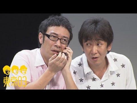 東京03 - 「何かありそうな日」 / 『第12回東京03単独公演 「燥ぐ、驕る、暴く。」』より
