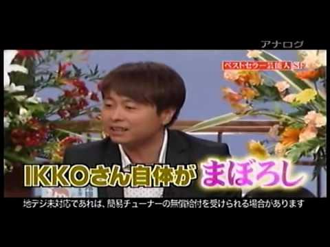 島田紳助の暴言④ IKKOを超ボロクソ ベッキーが完璧フォロー