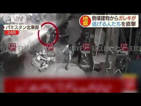 がれきが直撃・・・パキスタン北東部でM5.6の地震(19/09/25)
