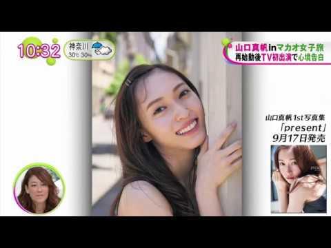 山口真帆 再始動後TV初出演マカオ女子旅 前編 2019・09・16