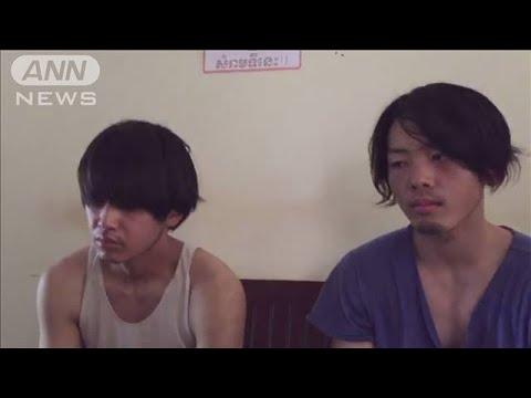 カンボジアで殺害事件 日本人被告2人にきょう判決(19/10/03)