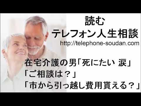 2018/01/26(金)在宅介護の男「死にたい 涙」「ご相談は?」「市から引っ越し費用貰える?」