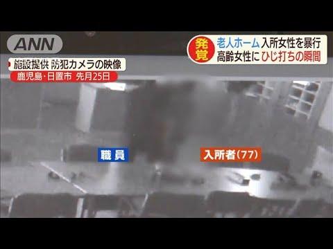 元老人ホーム職員「肘で殴った」 カメラに一部始終(19/11/13)