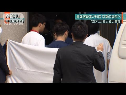 【報ステ】青葉容疑者が転院 『京アニ』放火殺人(19/11/14)