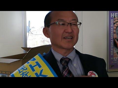 NHKから国民を守る党 海老名市長選 最終日 さゆふらとまうんども来る予定 立花党首2019/11/09