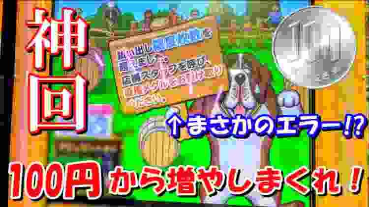 【メダルゲーム】まさかの神回!!100円からどこまでメダルを増やせるか?