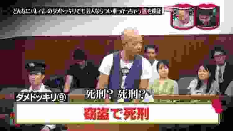 【神回】水曜日のダウンタウン 小峠 死刑