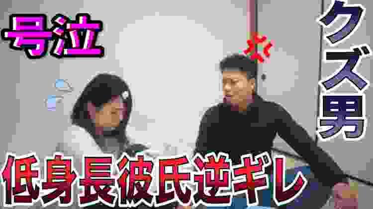 【逆身長差カップル崩壊】生理痛ドッキリしたらクズ彼氏だった...