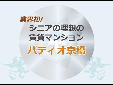 シニアの理想の賃貸マンション / パティオ京橋