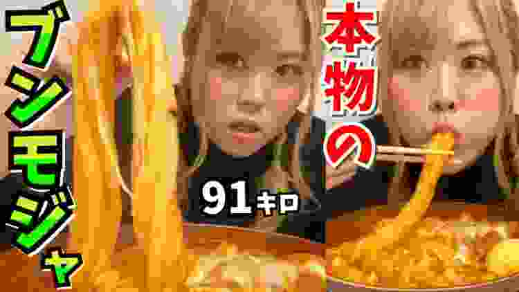 【デブが作る】念願のチーズたっぷりブンモジャを食べる!!(飯テロ粉耗子