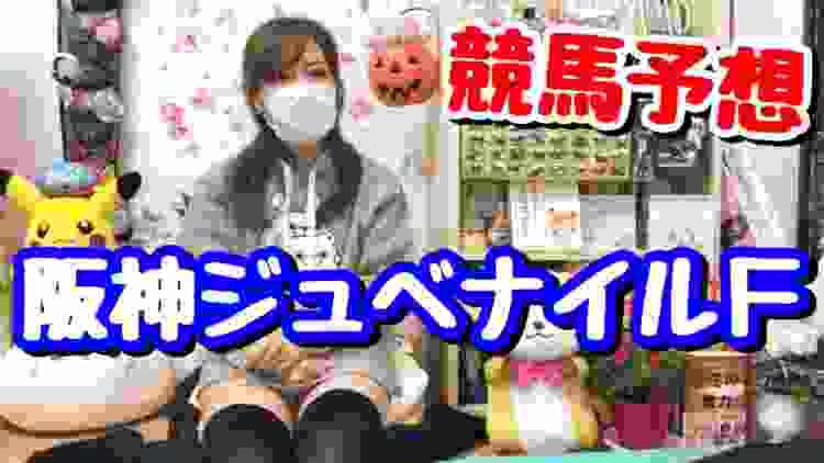 【競馬予想】阪神ジュベナイルフィリーズ(G1)