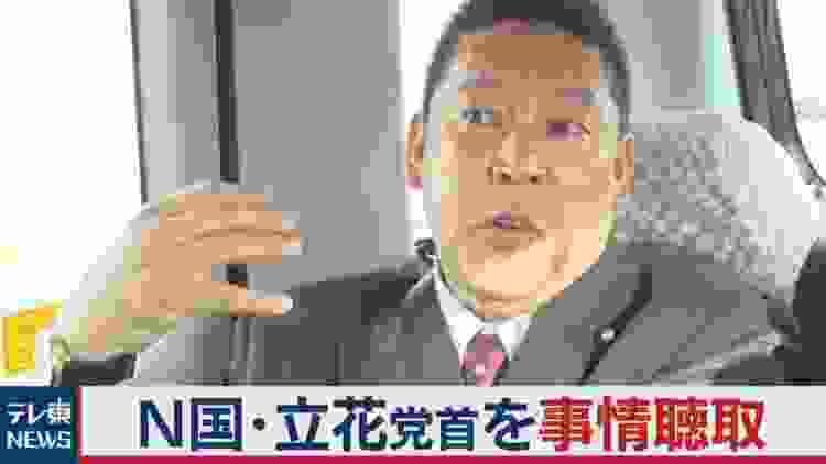 警視庁がN国・立花党首を事情聴取