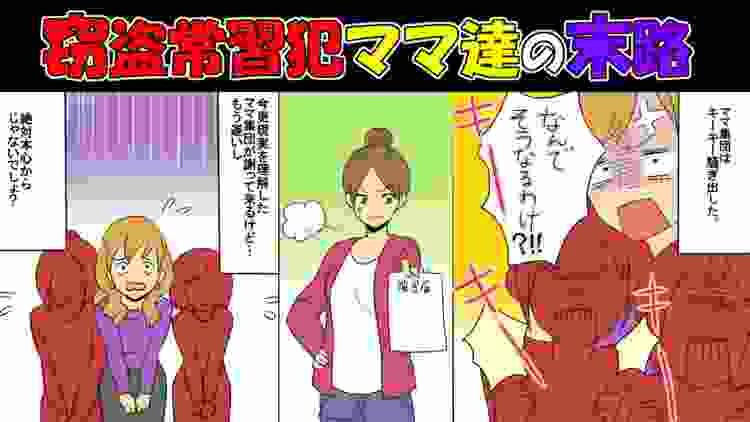 【傲慢】回転寿司で景品の玩具を乞食してくるママ集団。→最終的には窃盗から強盗にクラスチェンジして…。