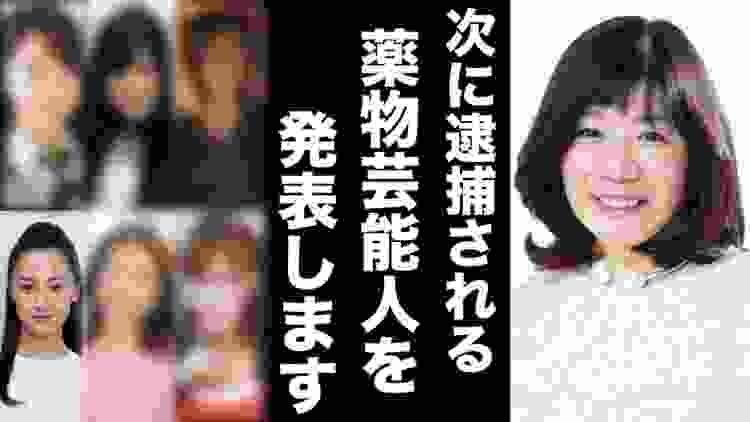 沢尻エリカの次に世間を騒がせる事になる芸能人を山田美保子が暴露し、一同驚愕 沢尻の今回の件の裏事情がガチでヤバすぎる