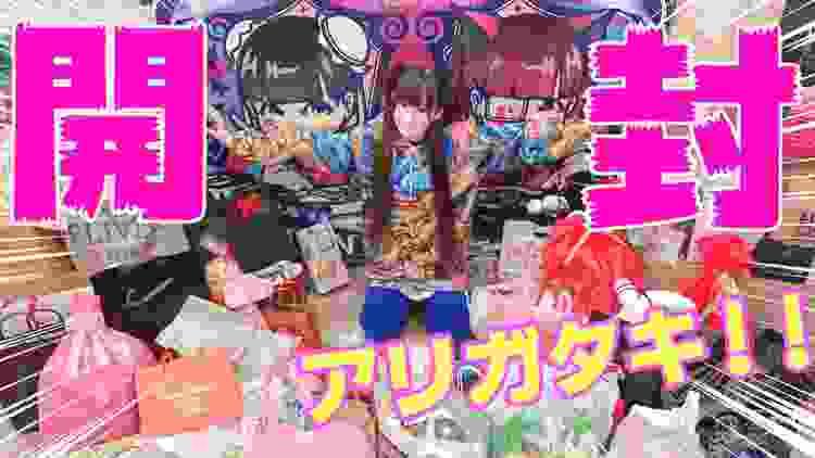 【大量開封】生誕祭でもらったプレゼント怒涛の大量開封!!!【アリガタキ!】