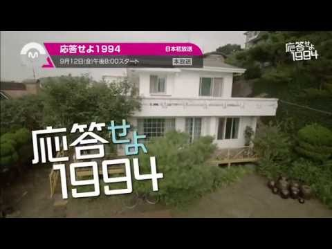 社会現象を巻き起こしたドラマ「応答せよ1994」9/12~Mnetで日本初放送!
