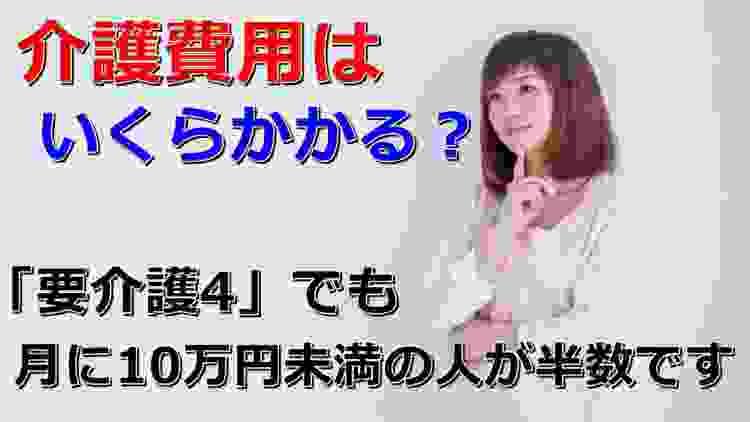老後 介護費用はいくらかかる? 「要介護4」でも、 月に10万円未満の人が半数です