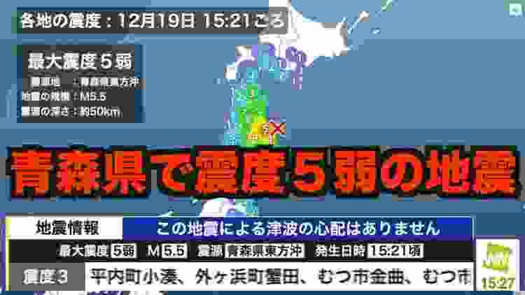ウェザーニュース/青森県で震度5弱を観測する地震 津波の心配なし