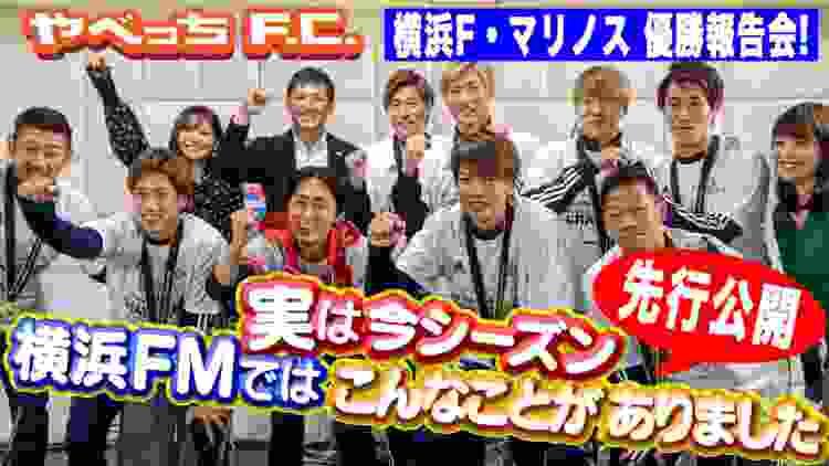 祝リーグ優勝 横浜F・マリノス爆笑トークを先行公開!