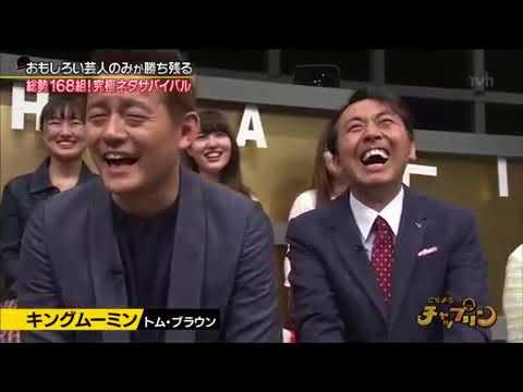 【HD】 キングムーミン トム・ブラウン