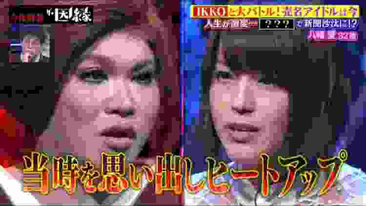 IKKO vs九幡愛  ! 今夜解禁!ザ・因縁 2019年12月20日