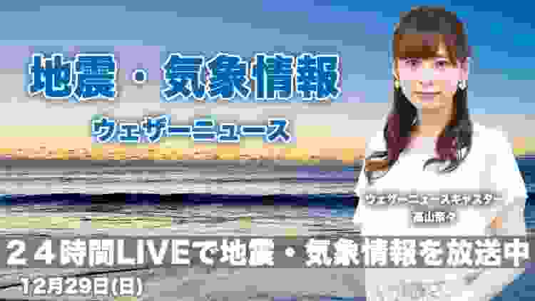 【LIVE】 最新地震・気象情報 ウェザーニュースLiVE 2019年12月29日(日)