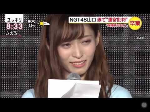 【NGT48】『卒業発表』 山口真帆 暴行事件について スッキリにて 2019/4/22(月)