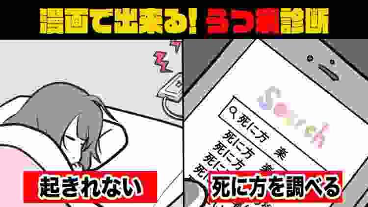 【漫画】あなたは大丈夫⁈うつ病の症状あるある10選!【診断】