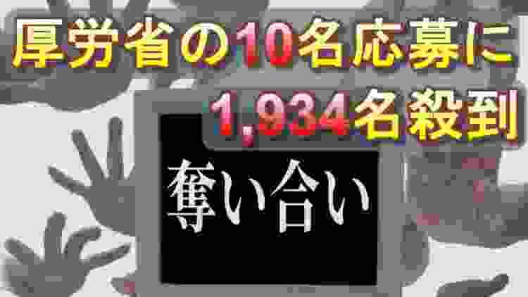 倍率100越え当たり前!就職氷河期日定採用試験は日本で最難関の狭き門です【就職氷河期日定公務員採用選考】