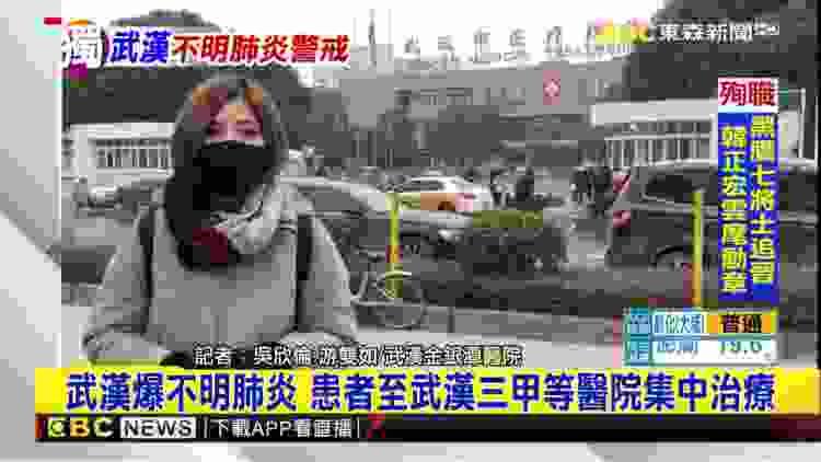 最新》武漢爆不明肺炎 患者至武漢三甲等醫院集中治療