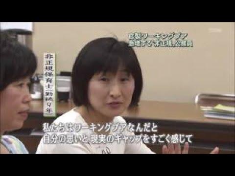 【実録官製ワーキングプア】急増する「非正規」公務員のドキュメント!DMTV