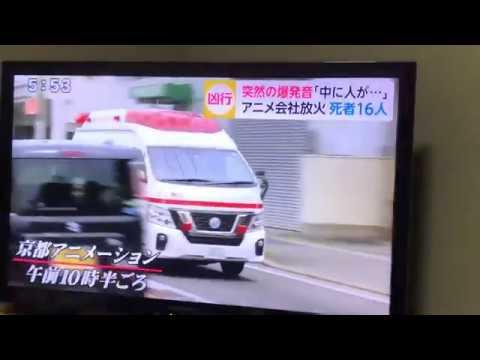 京アニ火災 生々しい現場