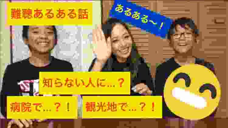 タイレン&ちいねぇの手話講座☆「難聴あるある話」