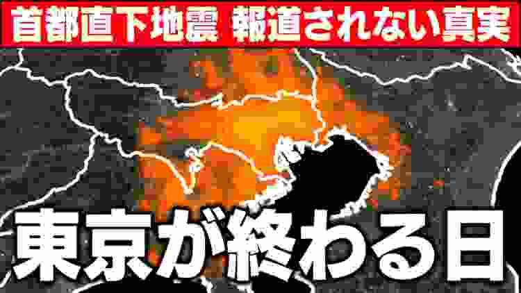 【裏想定】報道されない首都直下地震の想定がヤバすぎる