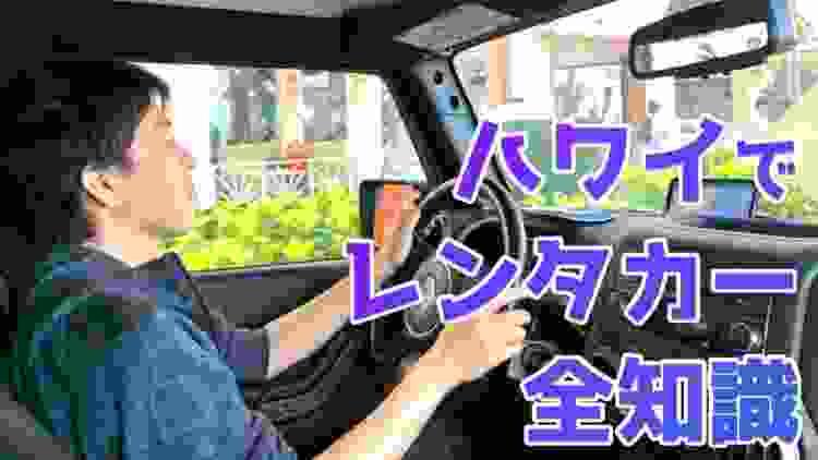 ハワイでレンタカーを借りたので、予約方法とか必要なものとか運転の注意事項とかを紹介します