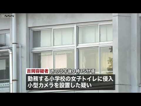 小学校女子トイレにカメラ設置 教師を逮捕