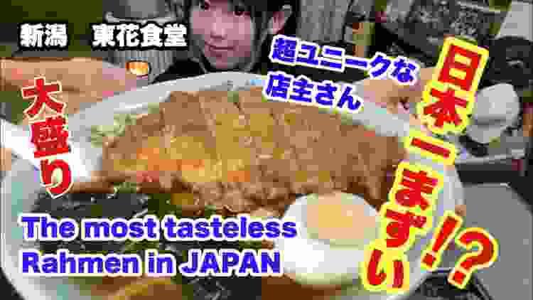 日本一まずいラーメン⁉️超個性派店主さん登場!神回。The most tasteldss Rahmen in JAPAN