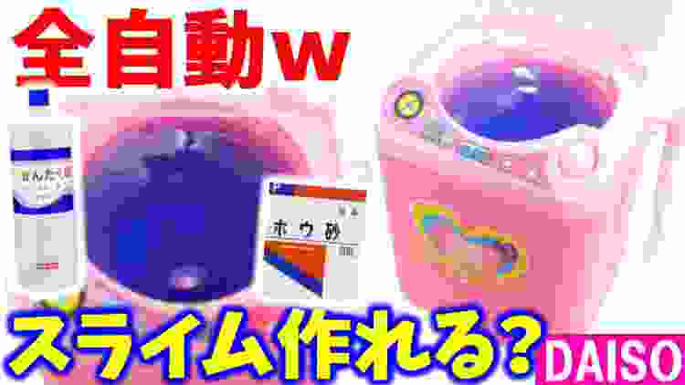 【ダイソー】本当に洗えるミニチュア洗濯機のおもちゃでスライムは作れるのか?【100均DIY】Miniature Slime アジーンTV