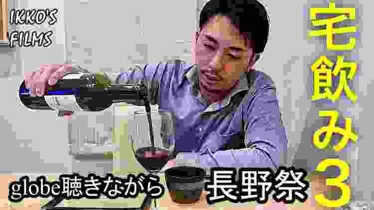 とある男の宅飲み3~長野祭~「長野ワイン 信州龍眼、ソラリス・globeを聴きながら信州蕎麦とうどんをすする」【IKKO'S FILMS】【品川イッコー】