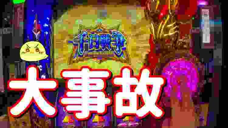 【神回】ついに念願の・・・万枚!!?【聖闘士星矢 海皇覚醒】 93ピヨ