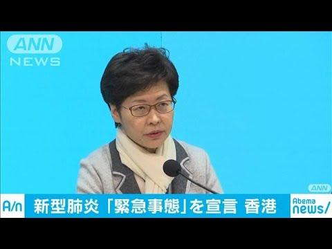 新型肺炎 香港で警戒レベル「緊急」に引き上げ発表(20/01/26)