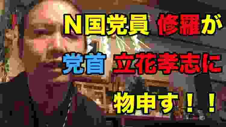 修羅の戦い!!党首の立花孝志にマツコデラックス問題について物申す!NHKから国民を守る党