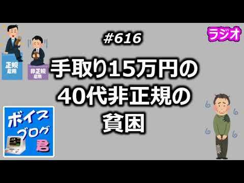 手取り15万円の40代非正規の貧困【ボイスブログ君】