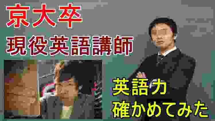 【神回】京大卒の現役英語教師を自称する人に絡まれたので帰国子女が英語力を確かめてみた結果