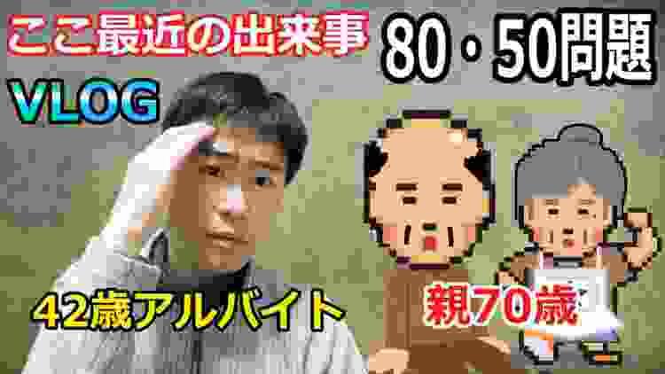 【ドキュメント動画43】42歳アルバイト親70歳との関係 8050問題に悩む!ルーティン【vlog】
