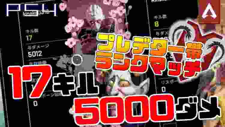 [Apex Legends]神回!プレデター帯で17キル 5000ダメージ!