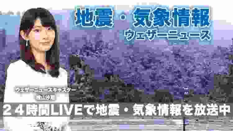 【LIVE】 最新地震・気象情報 ウェザーニュースLiVE 2020年1月21日(火)
